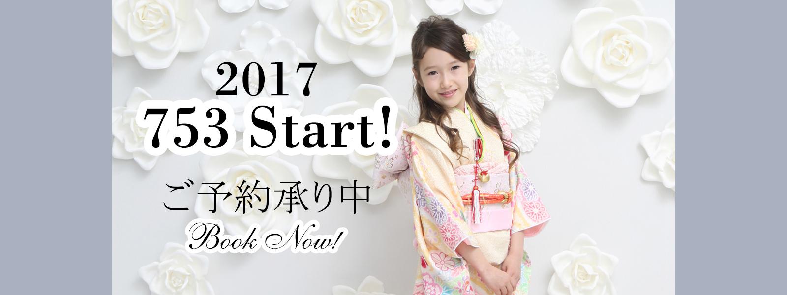 七五三 所沢 新所沢 航空公園 入曽 写真館