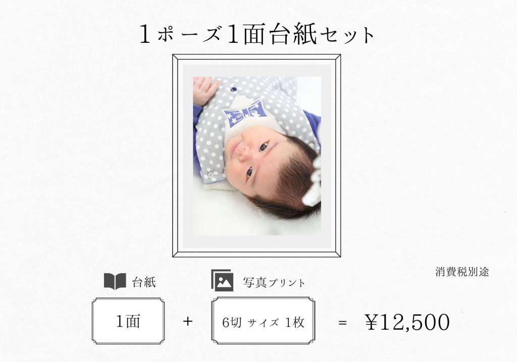 0000formal1面newbase4_baby
