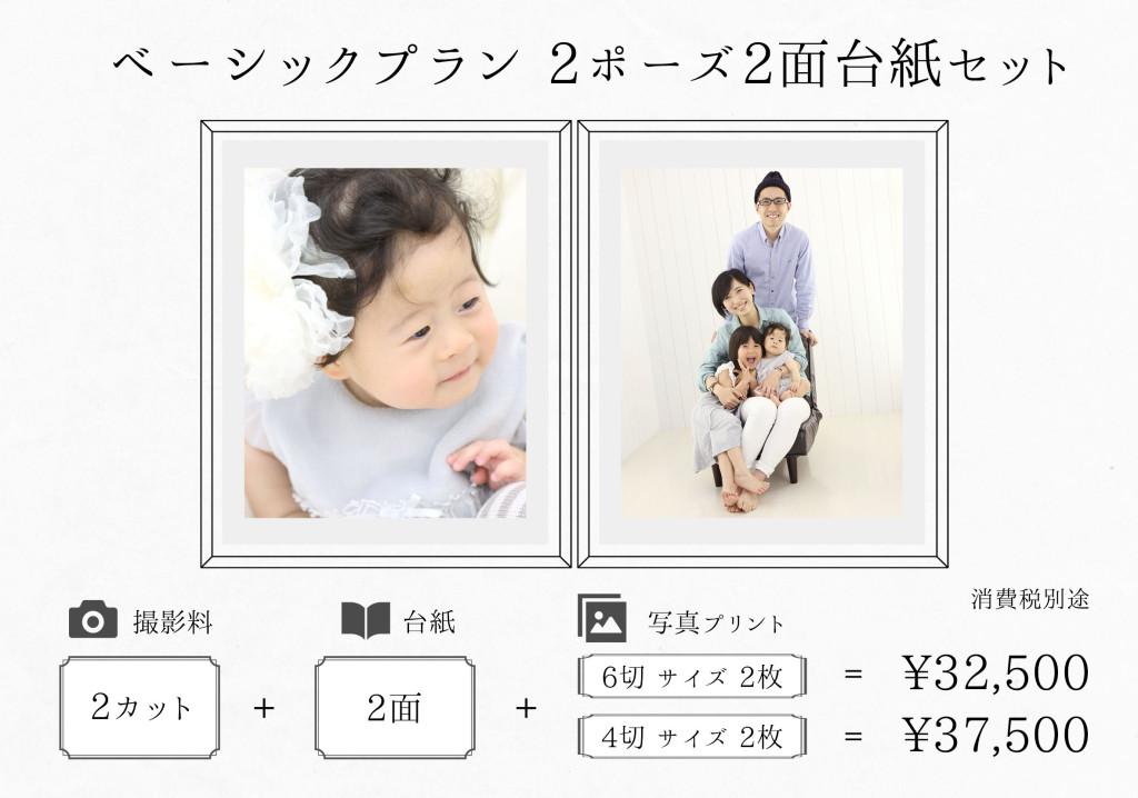 家族写真 所沢 写真 料金