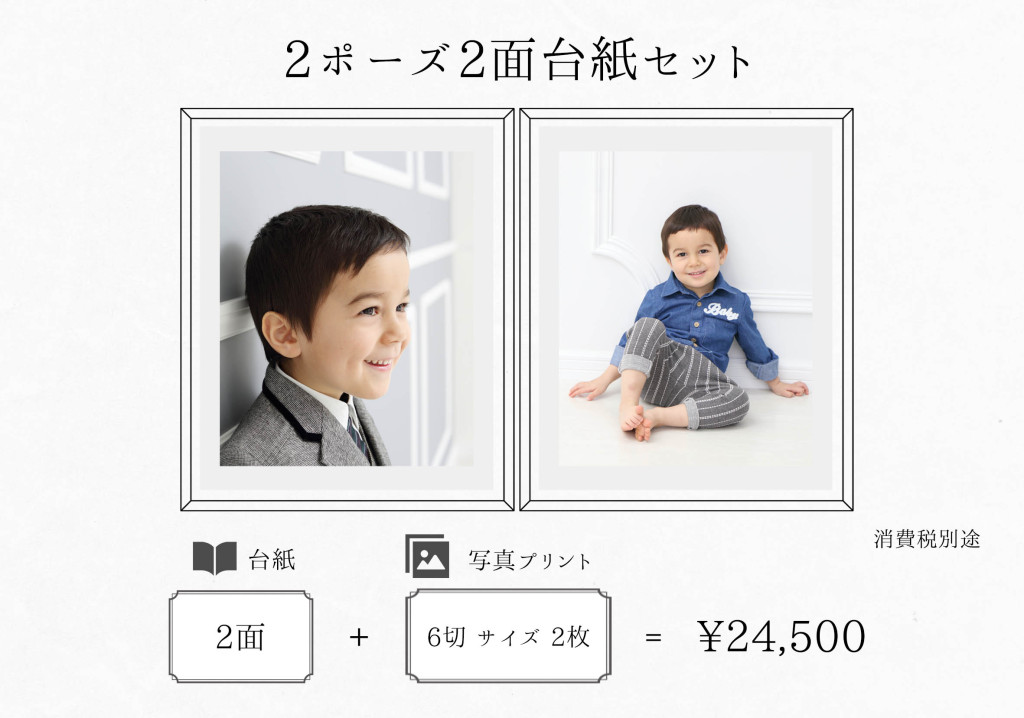 0000formal2面newbaseBB_kids