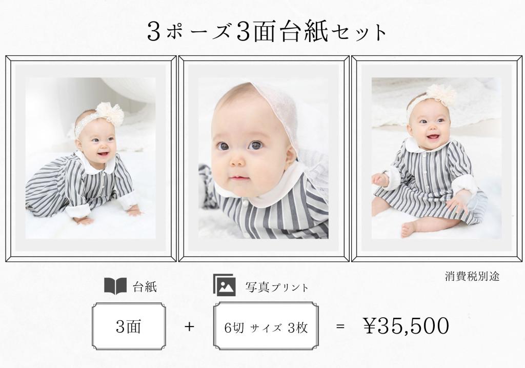 0000formal3面newbaseB_baby