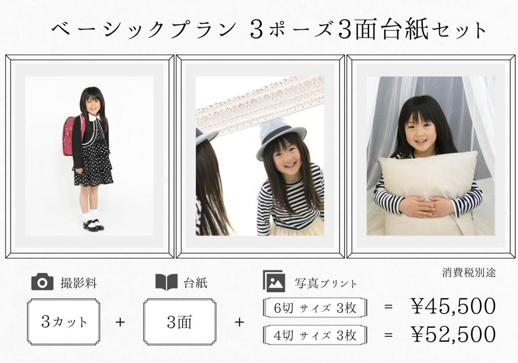 入園 入学 所沢 写真 料金