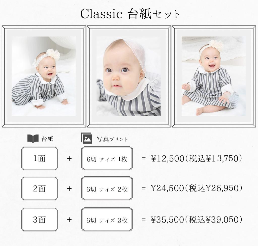 2021_baby_classic