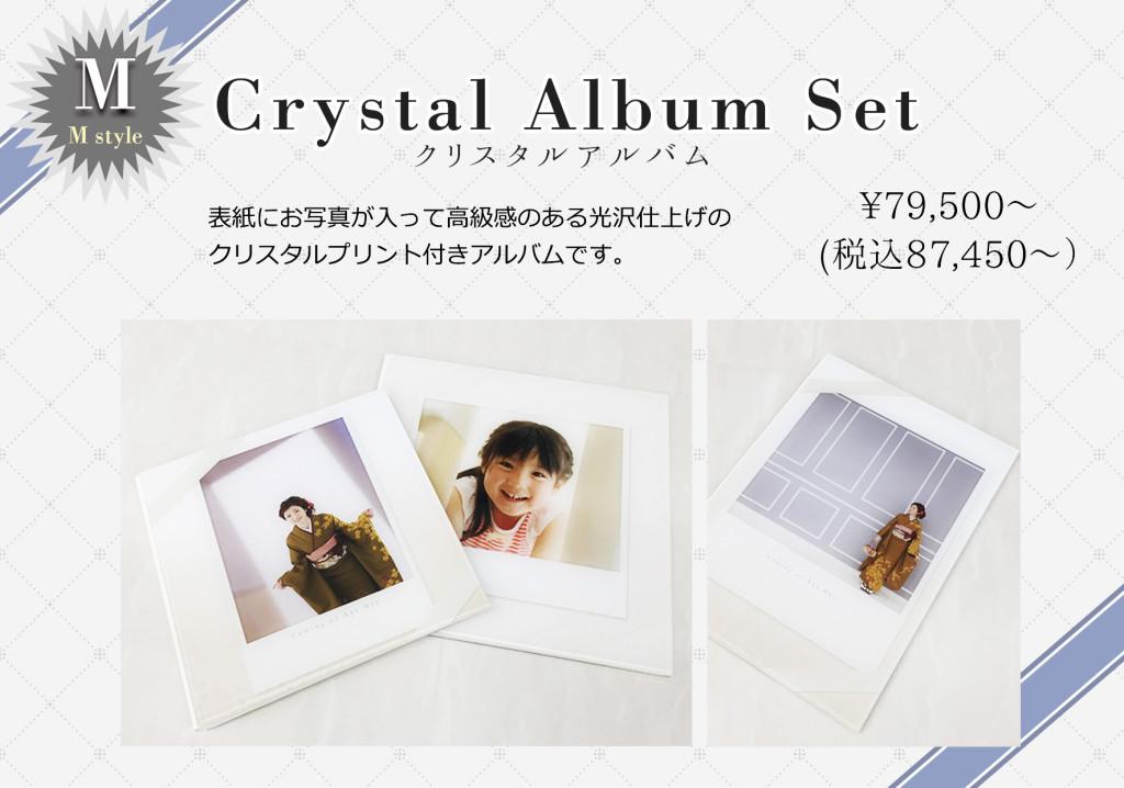 2121_crystalnew