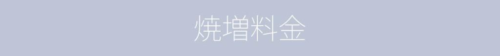 banner3_yakimashi