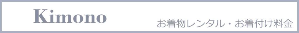 banner4_newkimono
