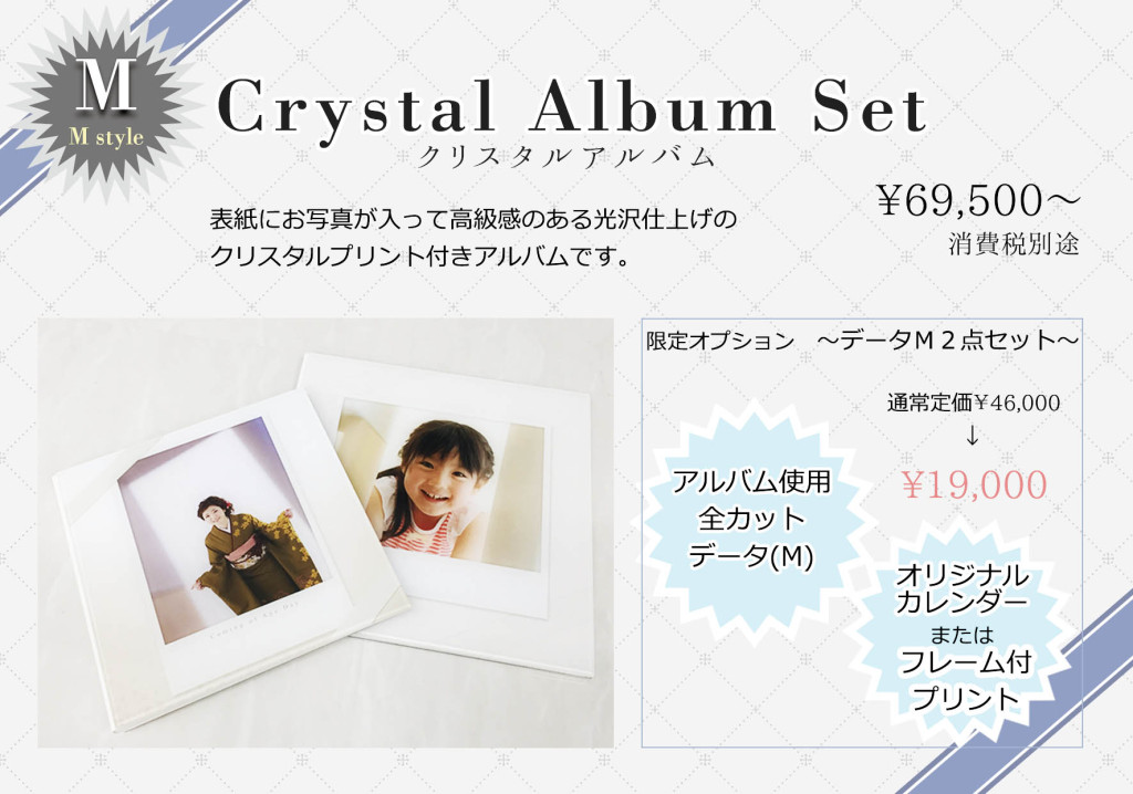 crystal753_new