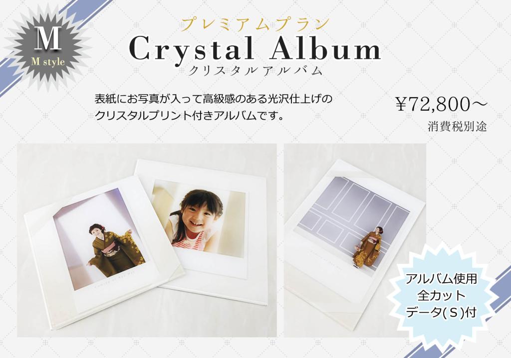 crystalnew8