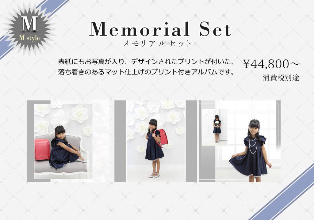 memorial753B_school