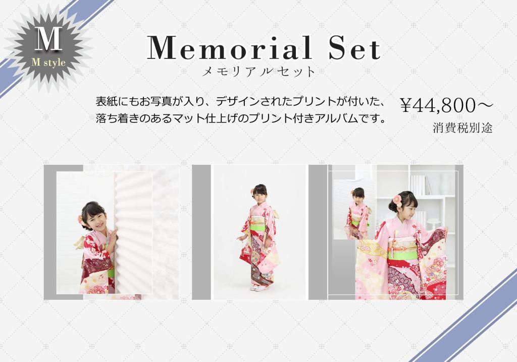 memorial753_new