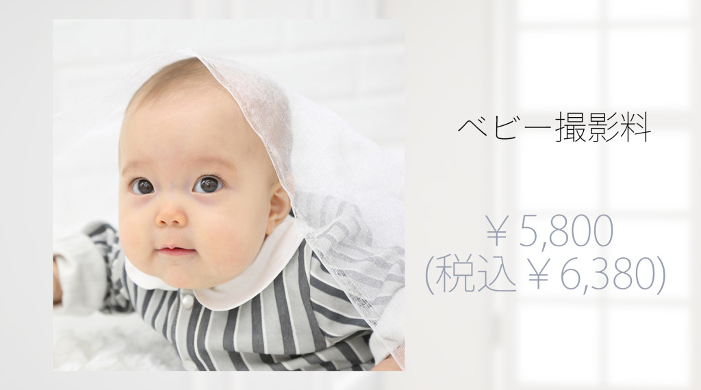 ryoukin2021_baby