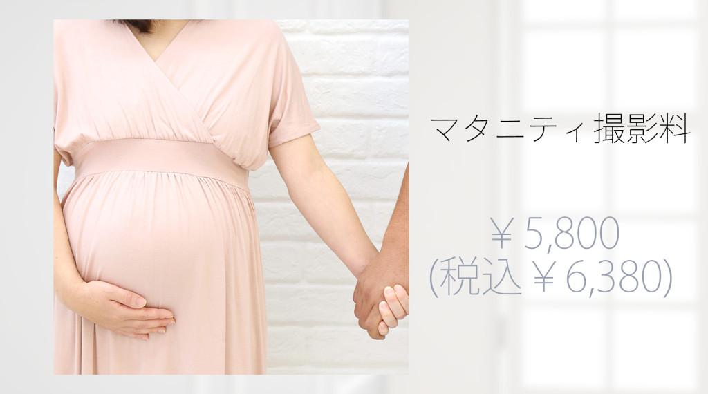 ryoukin2021_maternity