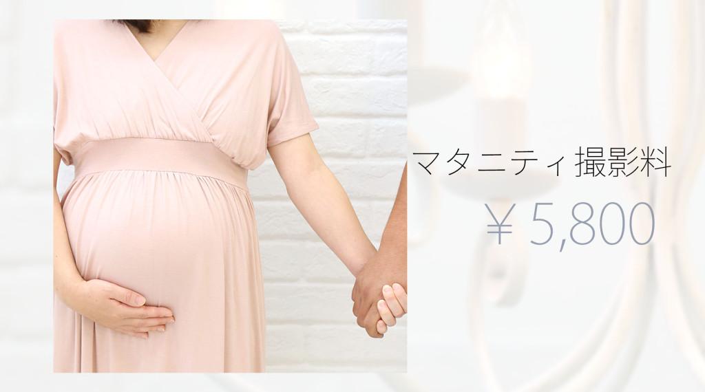 ryoukin_maternity